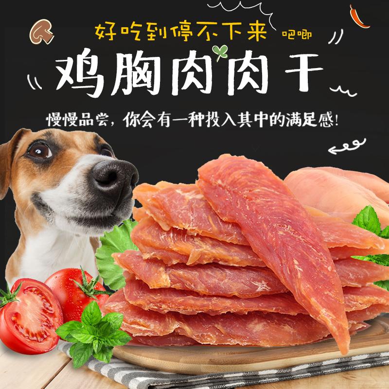 贝蒂宠物零食狗零食鸡胸肉800g干燥鸡肉干肉条狗肉干 宠物 狗零食