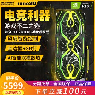 电脑游戏2080OC超级至尊8G冰龙GAMING