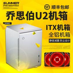 乔思伯(JONSBO)U2机箱 ITX机箱 全铝机箱 支持标准大电源