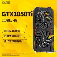技嘉GTX1050Ti 4G 台式机独立游戏显卡 独显 风魔超频版战GTX1060