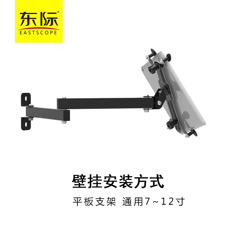 东际 IPAD234平板懒人支架 通用万向旋转厨房壁挂支架 PG701