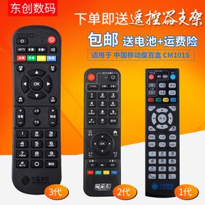 中国移动遥控器 魔百盒遥控器 CM101S M301H M201-2网络移动机顶盒遥控器 移动电视宽带