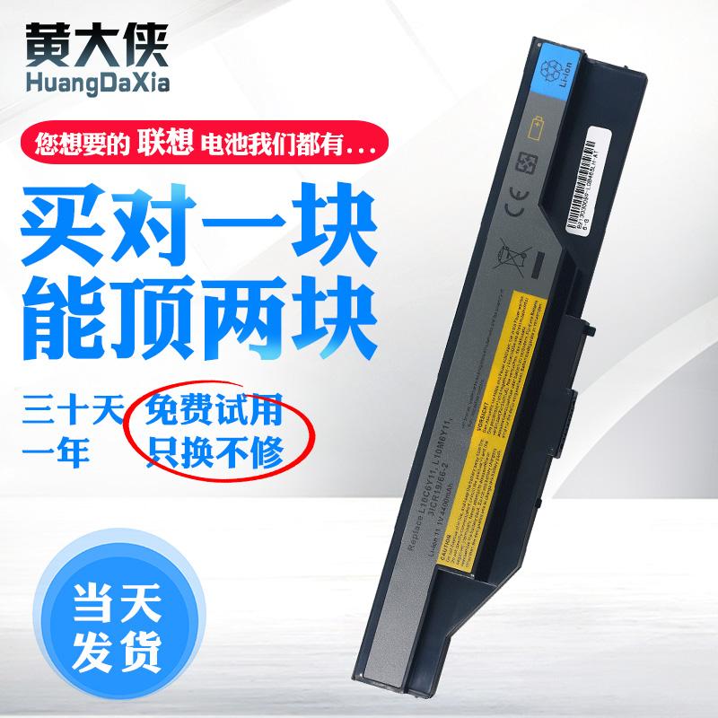 联想b470e笔记本 电池