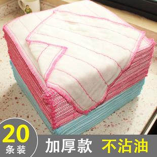 家用抹布厨房用品不沾油洗碗布家务清洁巾不掉毛巾擦桌棉纱洗碗巾