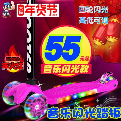 儿童滑板车2-3-4-6-12岁小孩溜溜车三四轮闪光宝宝踏板车滑滑车