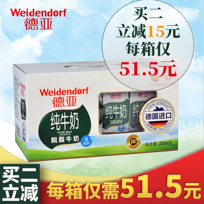 德國進口牛奶德亞純牛奶200ml*12盒早餐奶純運全脂低脂脫脂牛奶