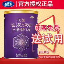 太子乐天逸系列婴儿配方奶粉1段150g罐装小听粉
