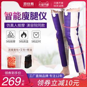 告别大象腿瘦腿神器肌肉腿快速掉肉顽固型大腿瘦小腿学生粗腿懒人