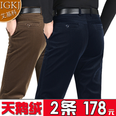条绒裤男宽松中老年男士裤子秋冬厚款直筒免烫灯芯绒男裤爸爸长裤