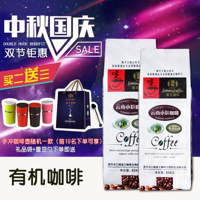 有机咖啡 釜王精选云南小粒中度烘焙咖啡豆 香醇现磨咖啡粉454g