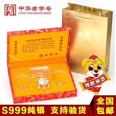 老凤祥福宝宝银手镯999纯银狗年鸡年长命锁小孩婴儿童满月送礼