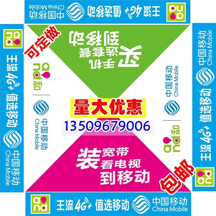 中国移动广告帐篷布移动折叠宣传户外活动遮阳棚四角脚大伞蓬