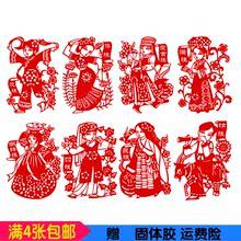 传统镂空纸质剪纸窗花56个少数民族中国风特色工艺礼品贴纸装饰画
