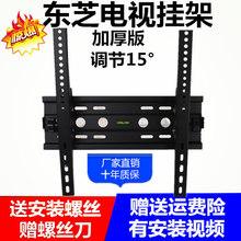 東芝電視專用掛架(螺絲配件齊全)32寸42寸49寸55寸65寸電視掛架