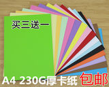 230g color thick hard paper A3 A4 hand-painted card black and white color photo album paper jam bag mail