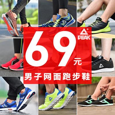 匹克男鞋跑步鞋秋季轻便舒适运动鞋男网面透气慢跑鞋休闲旅游鞋