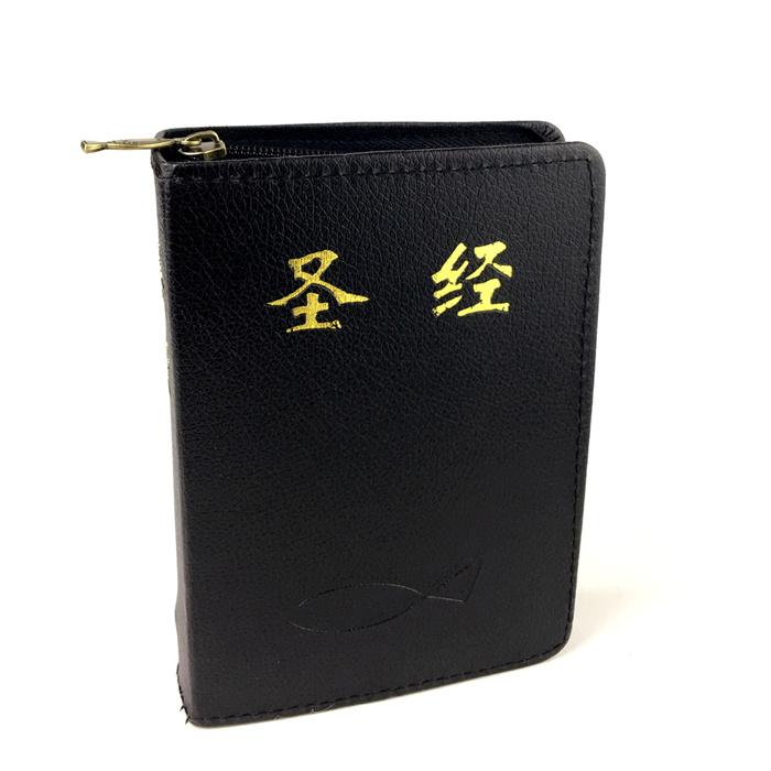 基督教简体中文和合本圣经书PU材质32k圣经包 圣经书皮封面保护套