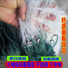 Fishing net weighted nylon net 10 jin fishtail drop net three layers stained net and thick coat 6 meters high sticky net