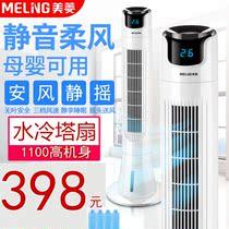 美菱加湿器家用静音大容量卧室办公室空调空气净化小型迷你香薰机