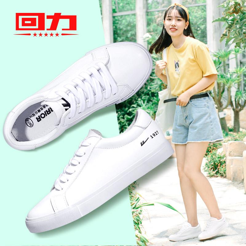 回力女鞋小白鞋2018新款百搭休闲鞋夏韩版名牌网红 ins板鞋女街拍