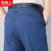 男士中年牛仔裤夏季薄款冰丝商务牛仔男裤宽松爸爸中老年牛仔裤男
