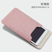 柯木昂 苹果iPad mini4/3/1/2平板电脑保护套mini内胆包皮套7.9寸