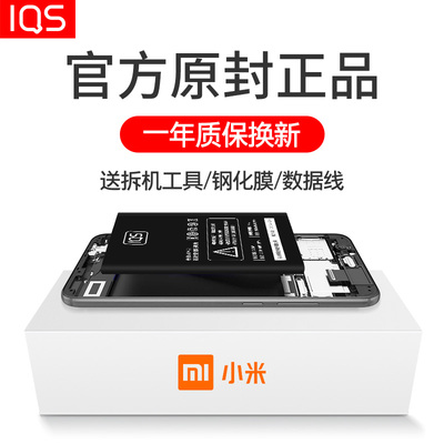 IQS小米5电池红米note3大容量6 4c 2a原装MAX 5s plus正品note2手机BM22顶配版note4x高配pro 4a 4