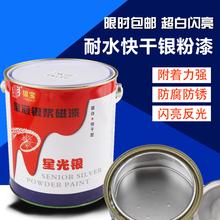暖气片喷涂金属漆 银粉漆银色防锈漆快干银浆磁漆家用银粉漆大桶装图片