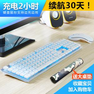 无线键盘鼠标套装充电无声静音办公用女生电脑键鼠无限机械可游戏