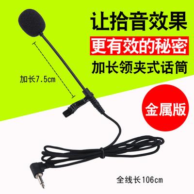 金属款加长领夹式话筒可夹二胡乐器拾音有线麦克风扩音器通用耳麦排行