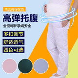 Tutoring pregnant women nurse work pants white large size adjustable pregnant women nurse pants nurse clothes cap summer
