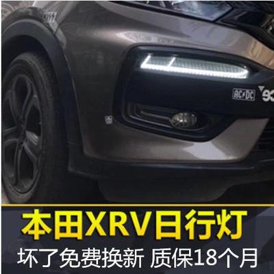 本田xrv专用日行灯 15-18款xrv改装流光转向灯led日间行车灯雾灯