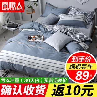 南极人夏季网红纯棉四件套学生宿舍全棉被套床单人三件套床上用品