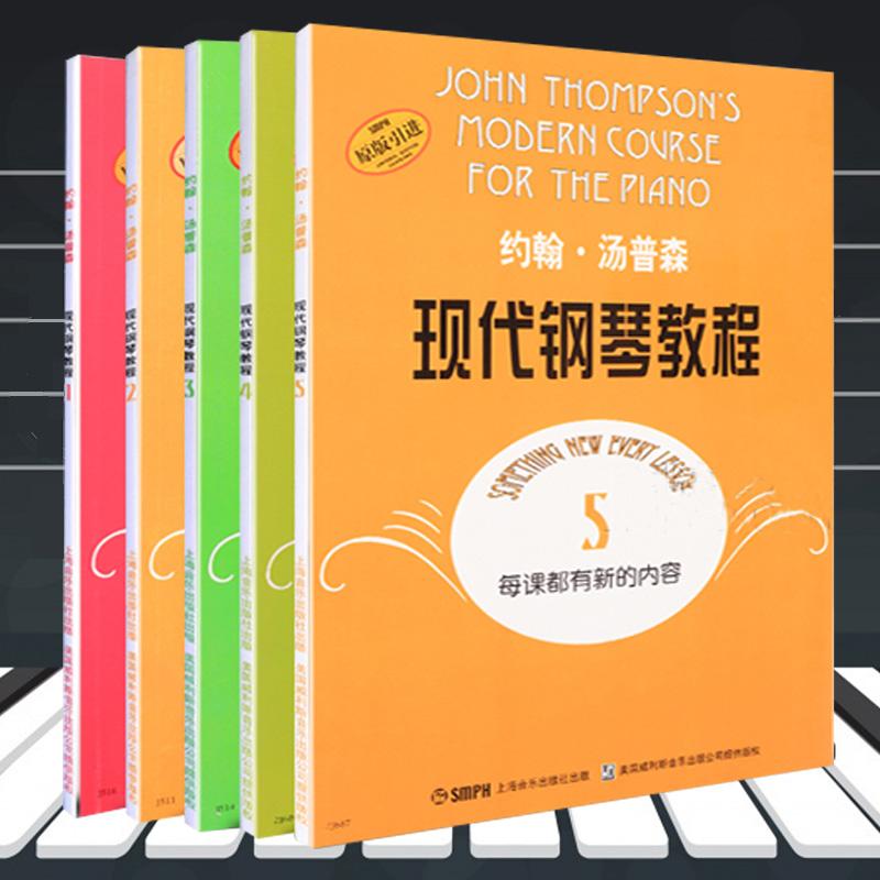 現代鋼琴教程4