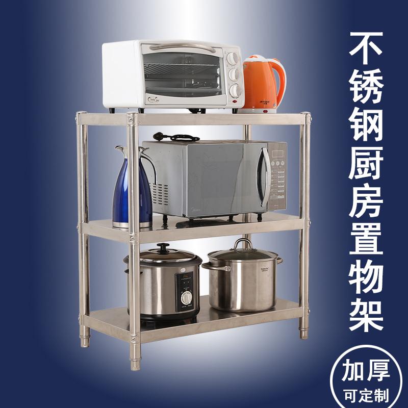 厨房 置物架不锈钢3层微波炉架落地烤箱架锅架菜架子多功能收纳架