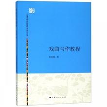 上海戏剧学院编剧学教材丛书 戏曲写作教程