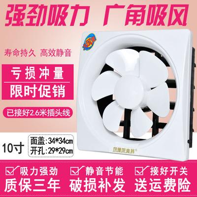凤凰庭静音10寸换气扇卫生间窗式排风扇强力抽风机家用厨房排气扇