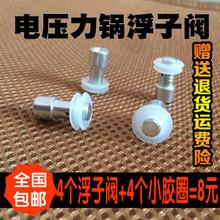 格蘭仕電壓力鍋止開閥芯安全閥套上蓋洞口浮子閥膠圈通用配件正品