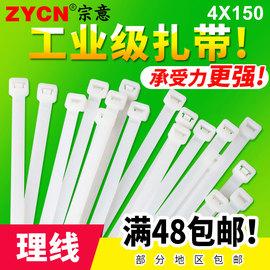 宗意自锁式扎带尼龙4*150mm500条/包 固定塑料捆电线扎带 黑/白色