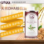 美国进口拉杜蓝乔核桃油含DHA婴儿辅食油 孕妇儿童食用油 无添加