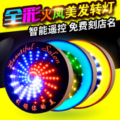 全彩風車轉燈理發店轉燈掛壁防水LED發廊標志燈智能RGB風火輪