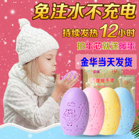 Warm hand egg warm core paste warm egg replacement core is not charging self-heating warm egg warm hand treasure female student cute carry