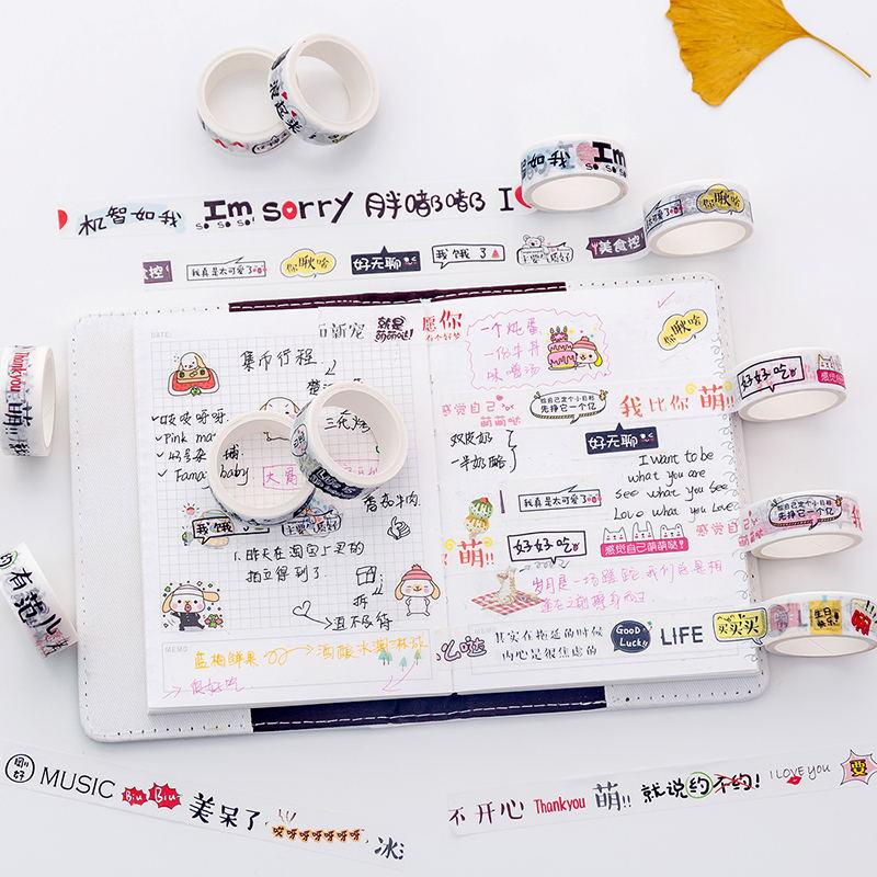10个装彩色手帐和纸胶带可爱卡通手撕胶纸手账素材纸日记装饰贴纸