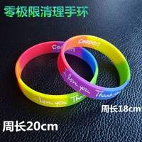 Zero Limit Cleanup Rainbow Bracelet Thank you, I love you Ceeport Bracelet Silicone Bracelet Stereo Engraving