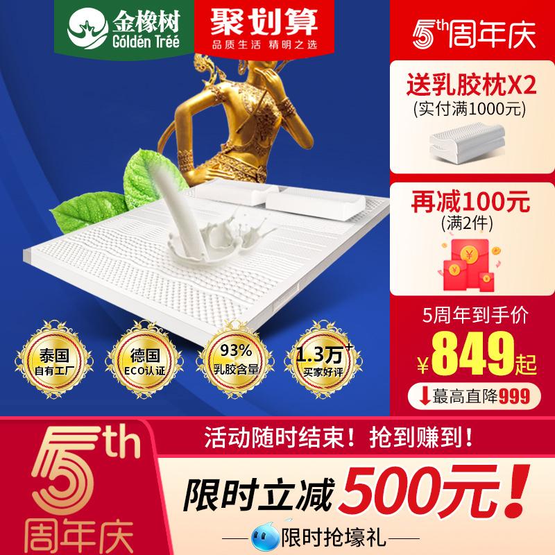 金橡树【天猫抽检认证】泰国原产进口天然乳胶床垫护脊纯5cm7.5cm