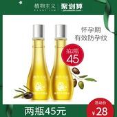 植物主义孕妇橄榄油去预防妊娠期产后修复霜孕期防纹路专用护肤品