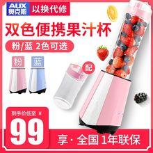 奥克斯HX-BL75便携式榨汁机家用全自动果蔬多功能迷你果汁杯