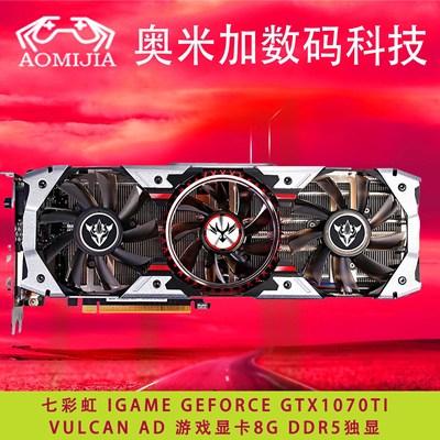 七彩虹 iGame GeForce GTX1070Ti Vulcan AD 游戏显卡8G DDR5独显