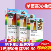 打印相片纸230g喷墨高光4r张照片纸防水500寸6相纸适用爱普生