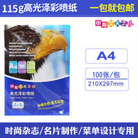 Oracle Day Seal 115g High Gloss Photo Paper A4 Badge Badge Inkjet Print Photo Paper Photo Paper 100 sheets